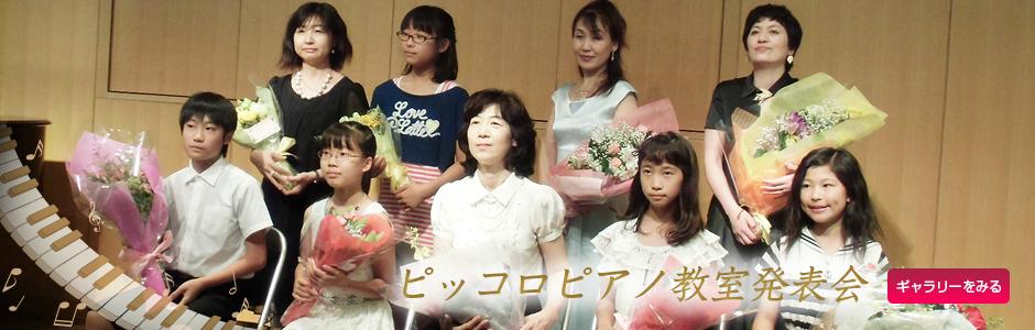 ピッコロピアノ教室発表会